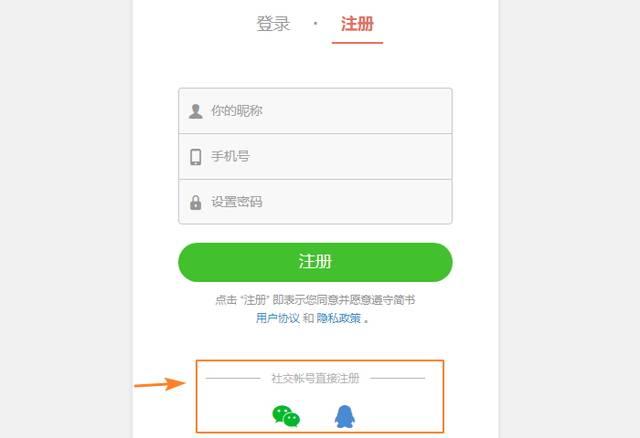 定期检查微信 ,qq「授权登录」功能,避免你的数据被第