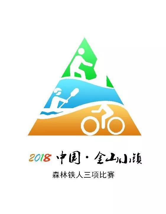 关注|2018第二届中国·伊春金山小镇森林铁人三项赛开始报名啦!图片