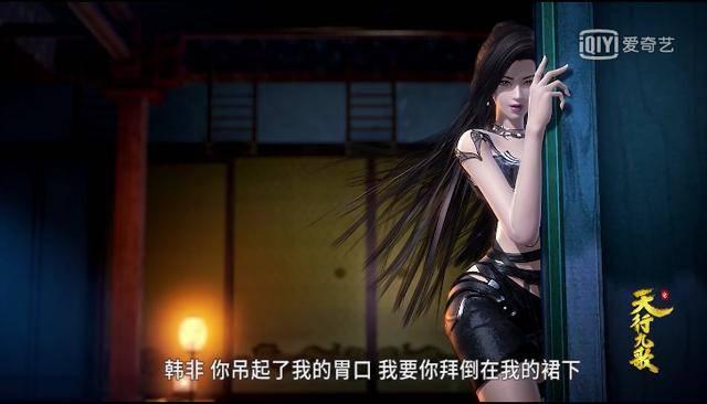 天行九歌:明珠夫人和焰灵姬谁更撩人?但韩非选的是紫女!图片
