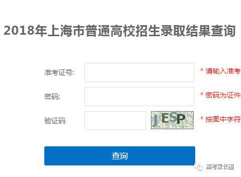 cn/shmeea/q/gklq2018query 重庆 查询通道: http://www.cqzk.com.