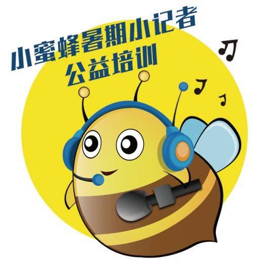 崇明区新闻传媒中心2018小蜜蜂夏令营开始啦,快来报名