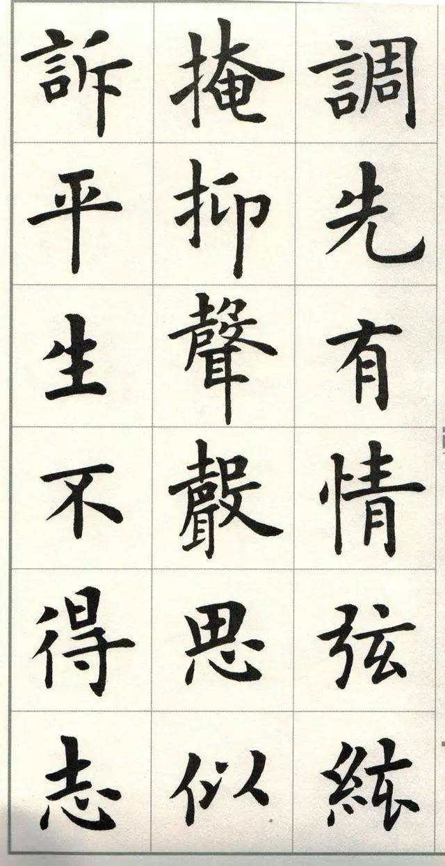 书画欣赏丨卢中南楷书:白居易《琵琶行》欣赏图片