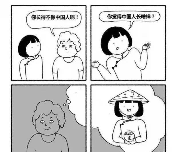 外国人眼中的中国人_漫画版\