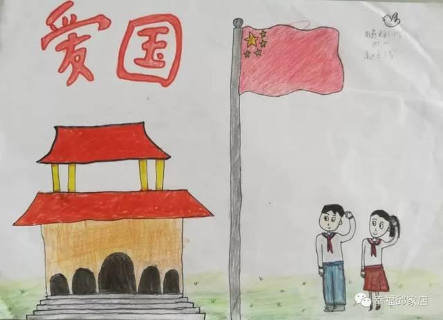 """手绘价值观"""" ——邱家店镇开展社会主义核心价值观主题儿童画展示活动"""