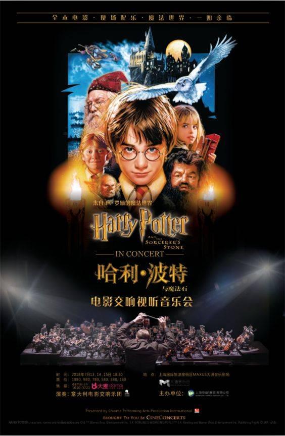 【热门】哈利波特电影交响视听音乐会,感受一个重生的魔法世界