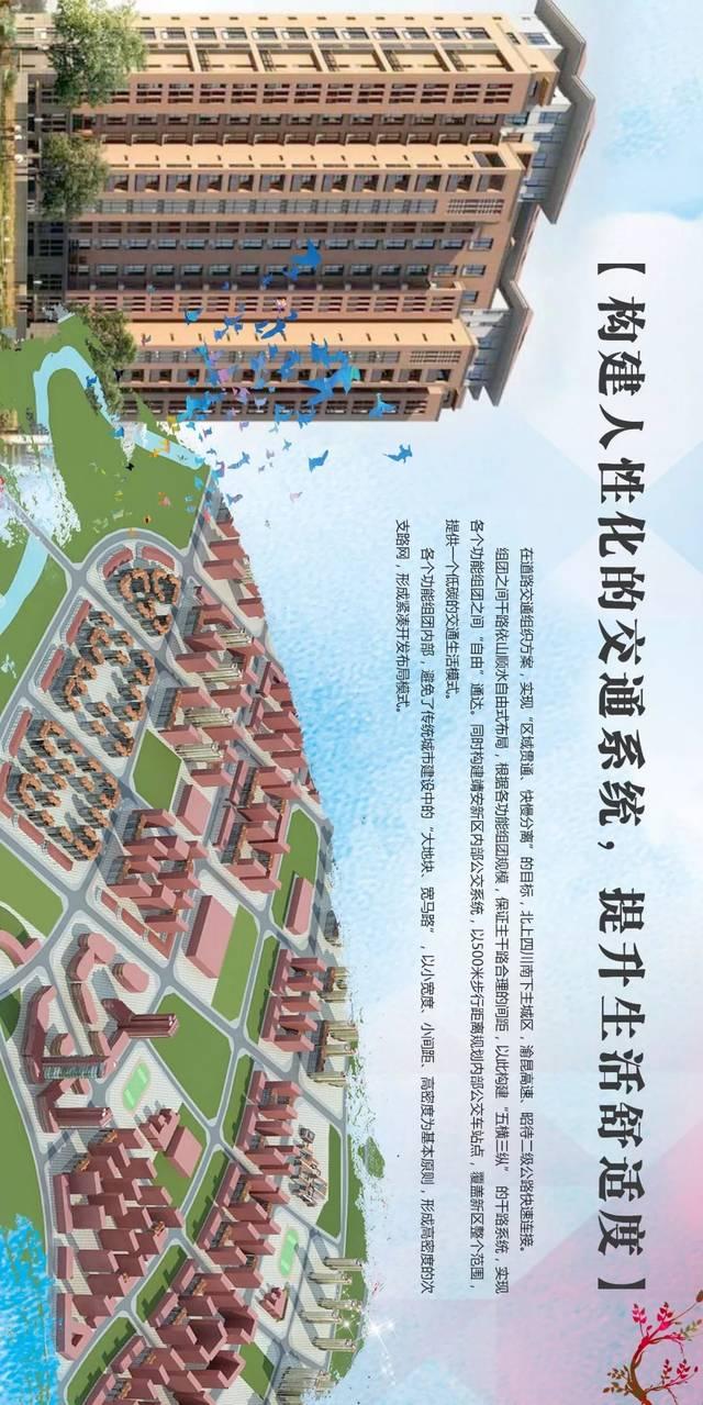 昭通靖安新区规划图发布!山水田园城市即将诞生