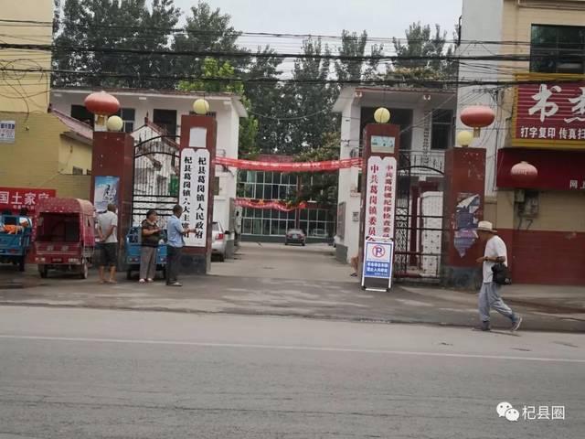 """葛岗镇选区丨2018杞县十大""""最美村庄""""民间投票评选中.图片"""