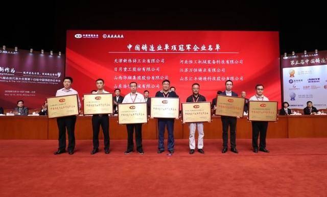 山东浩信机械有限公司,河北恒工机械装备科技有限公司,江苏万恒铸业