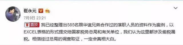 崔永元事件新进展_大乐透走势图凤凰彩票网