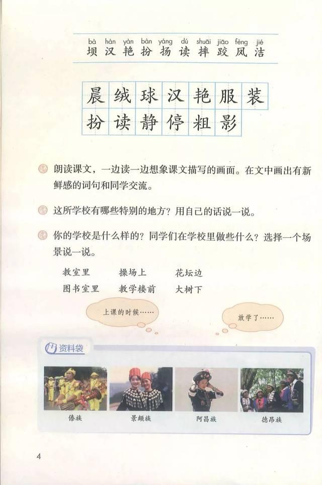 【小学预升班】(新课改)部编三年级语文上册电子教材完整版