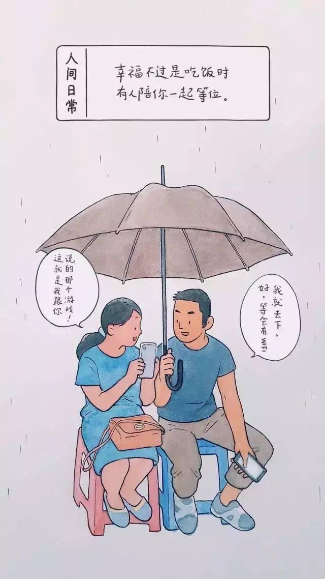 朋友圈最暖心治愈插画!