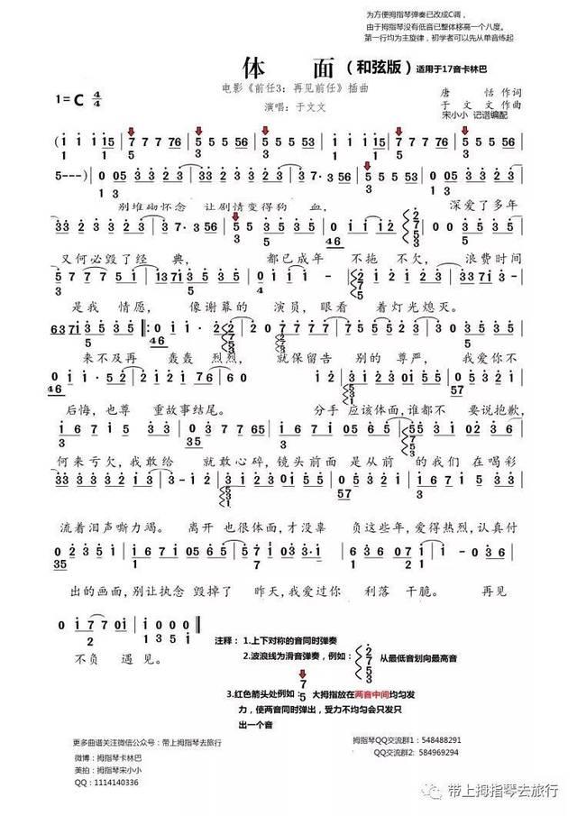 拇指琴简谱|卡林巴琴简谱《体面》图片