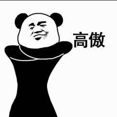 熊猫人社会表情包 就问你怕不怕!