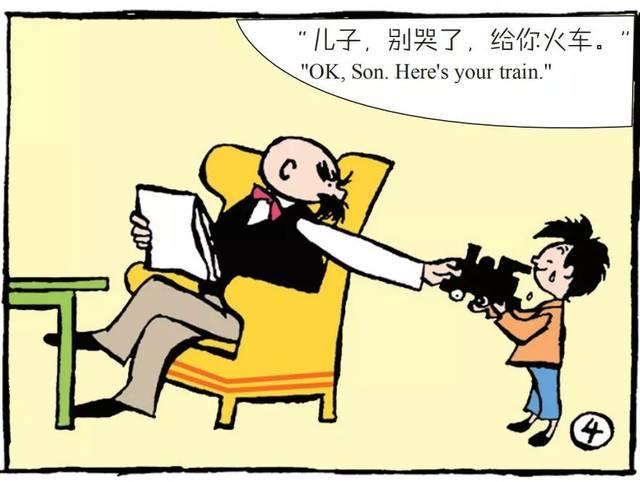 【父与子】漫画连载:自卫的雪人图片
