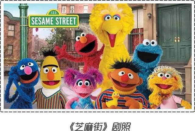 芝麻街是美国一档儿童教育节目,从1969年开播到现在已经播出1000多集