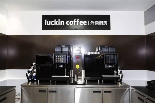 """瑞幸咖啡完成2亿美元融资 确保品质将""""无线场景""""再延伸图片"""