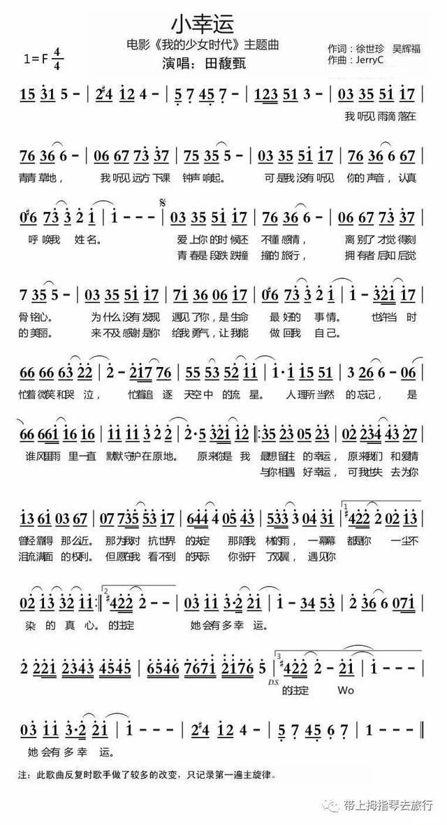 拇指琴曲谱|卡林巴琴曲谱 简谱 《小幸运》图片