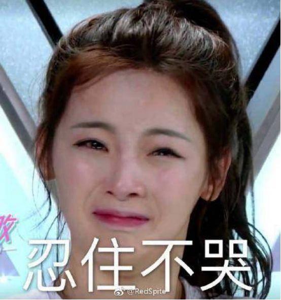 杨超越全网流传最广的表情包——忍住不哭.图片