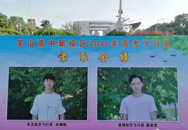 2018年信阳罗山校区新高中9人被录取为飞行员高中校服数码图片
