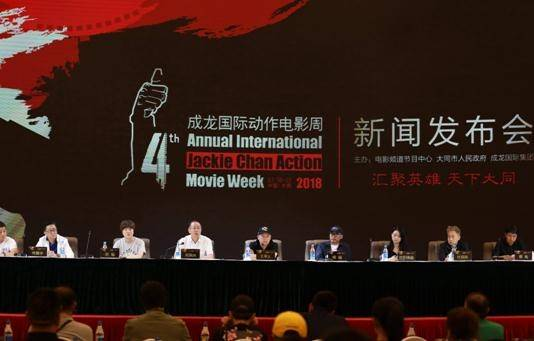 最新影视资讯_第四届成龙国际动作电影周新闻发布会