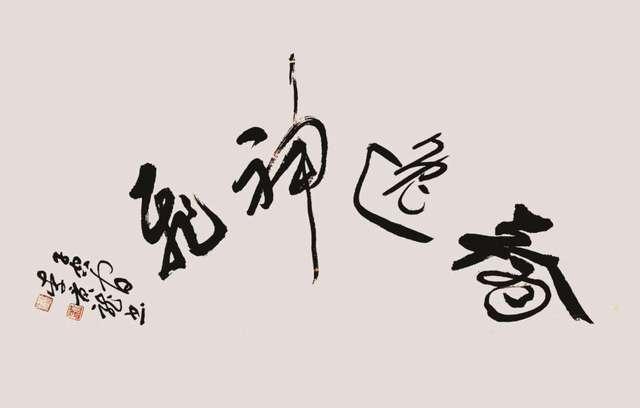 著名书法家李景龙,文质彬彬,主修文化,成儒雅气度,依文化之源写书法图片