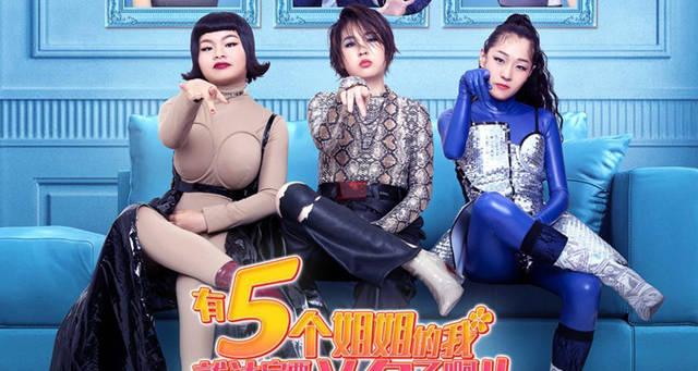 操死姐电影_电影《五个姐姐》推广曲《你姐》曝光 3unshine逆流而
