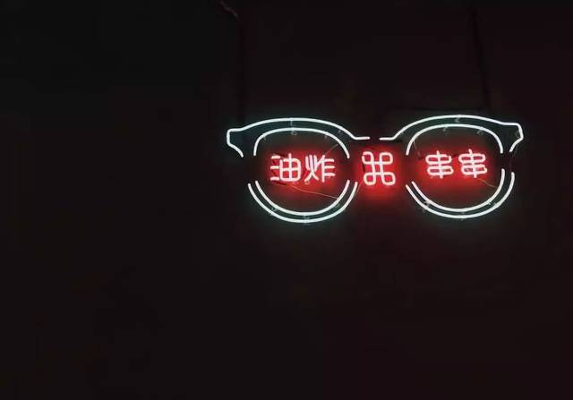 成都最近流行闪闪的霓虹灯网红店,拍照都超好看!
