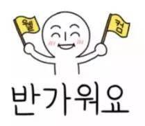 这些韩语表情包,一定要收藏备用!图片