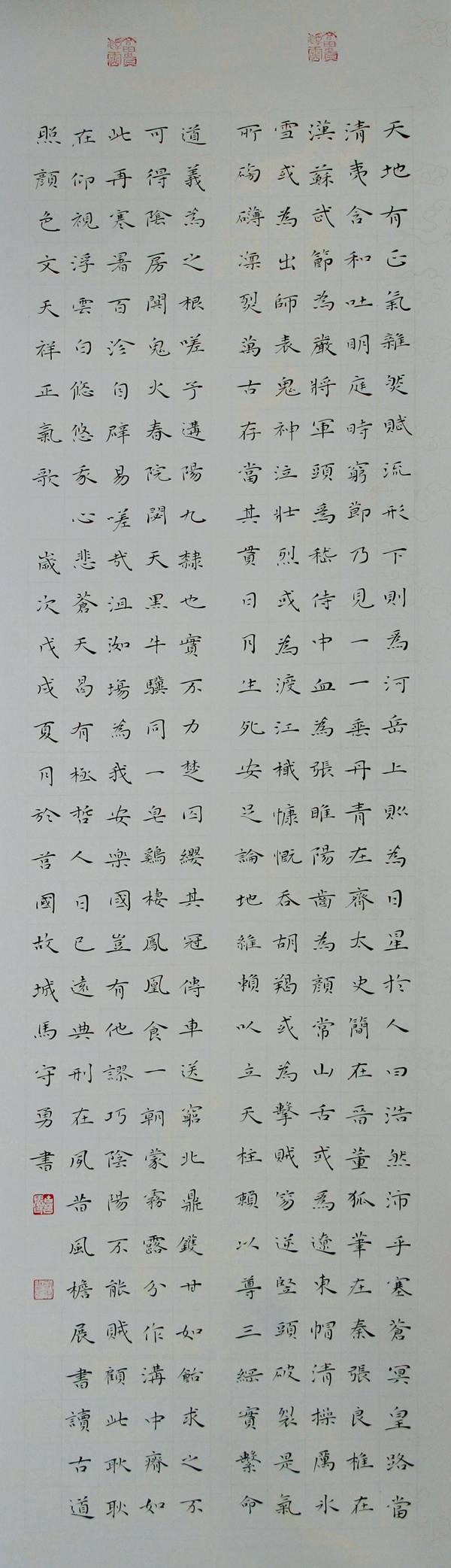 2018年山东省廉政文化作品征集书法类作品-013 文天祥