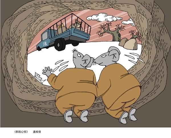 2018年山东省文化漫画作品v文化漫画类廉政-093胆战心惊情头作品比v图片