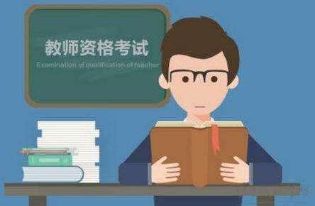 中小学教师资格证还必考教育学,普通心理学相关知识.