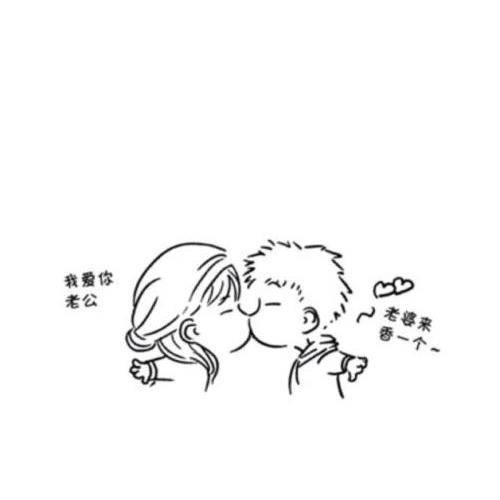 亚洲妹一我爱你_老公我好爱你动态表情包大全