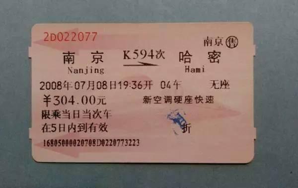 2011年,火车票实行实名制后,票面上加了二维码,购票人姓名,身份证