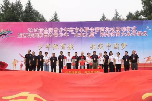 少年体育强,共筑中国梦!