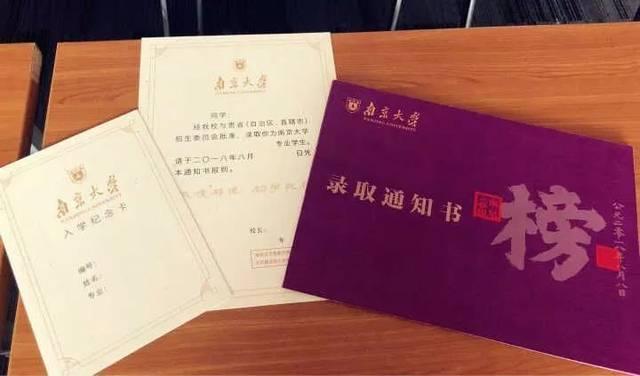 江南大学 恰逢今年60周年庆 (效果图) 录取通知书为三段折叠 正面是图片