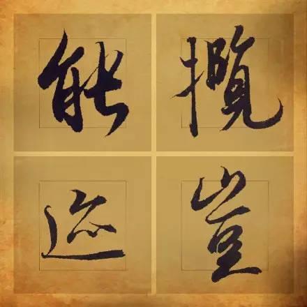 羲之笔下最美的36个字,绝!图片