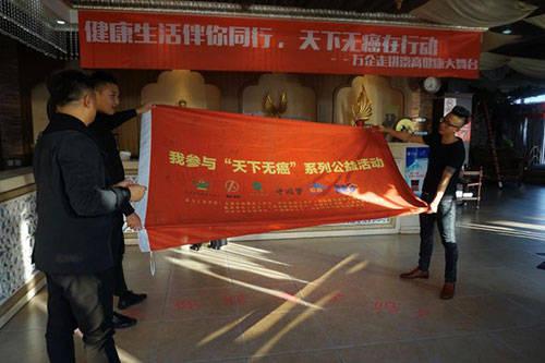 """会与中国万企集团共同发起的""""我为人人,人人为我,人间有爱,天下无癌"""