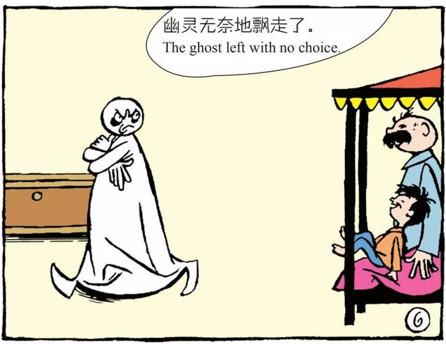【父与子】漫画连载:幽灵来访图片