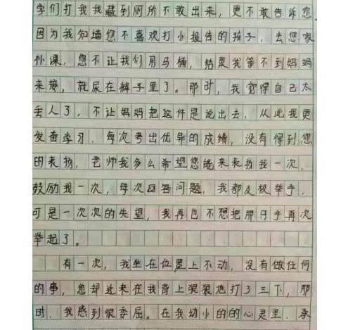 小学生写作文记录被家长打骂,众老师:戏精!老师是恨铁头发绑小学生图片