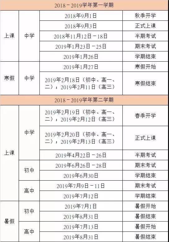 广西2019年校历安排时间表