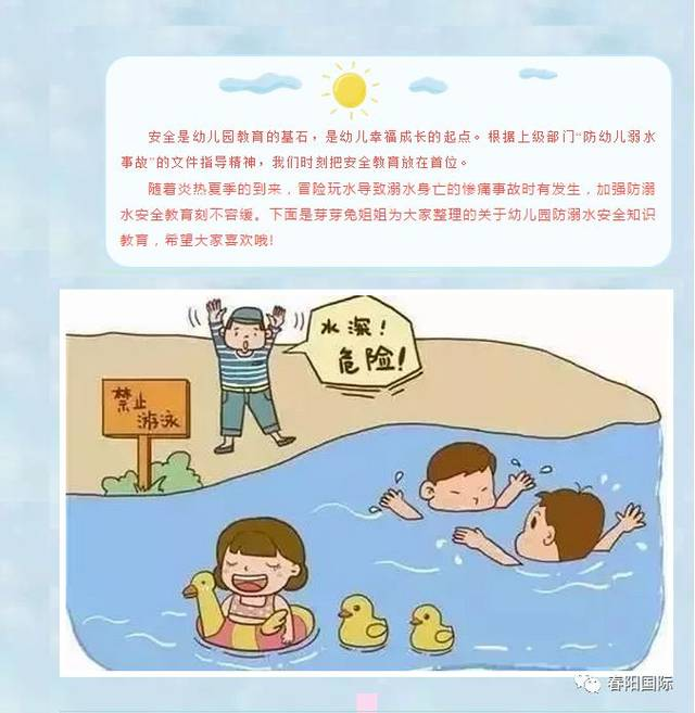 """春阳国际幼儿园 关于防溺水,我们需要知道的""""六不"""",四"""