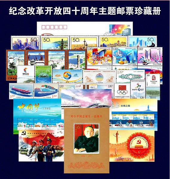 """由中国人民银行公开发行, """"强国之路""""纪念改革开放40周年为主题的"""