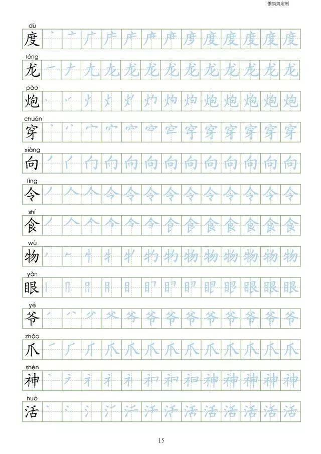 部编版二年级上册全册写字表笔顺练习