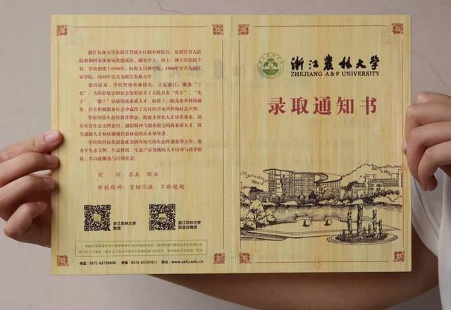 浙江农林大学的录取通知书展现农林特色,最特别的是通知书的材质异于图片