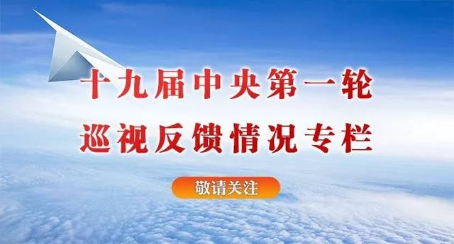 中国国家认监委网站_中央纪委国家监委网站今日将开设专栏,集中公布十九届中央第一轮巡视