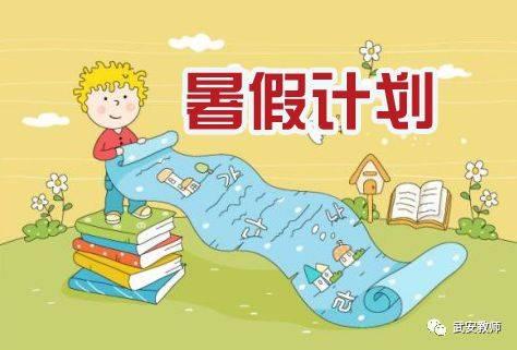 贺进中心幼儿园给家长的幼儿暑假计划表图片