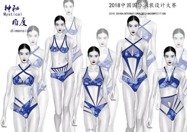2018中国国际泳装设计大赛   参赛作品展示图片