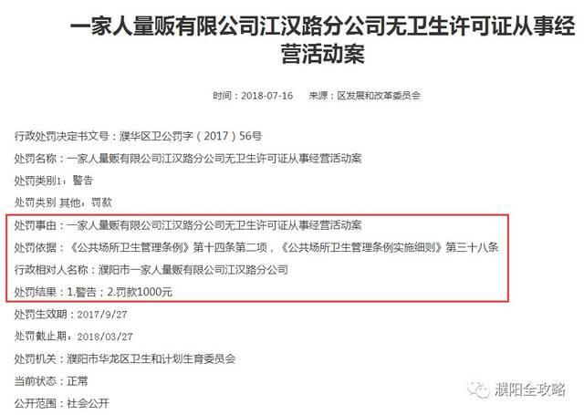 关于对濮阳市万达人力资源处罚的行政服务mama恐怖电影图片