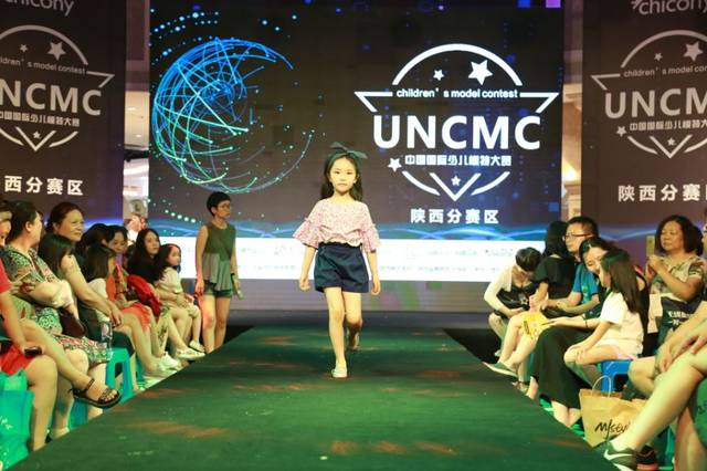 uncmc中国国际少儿模特大赛陕西赛区总决赛完美收官!
