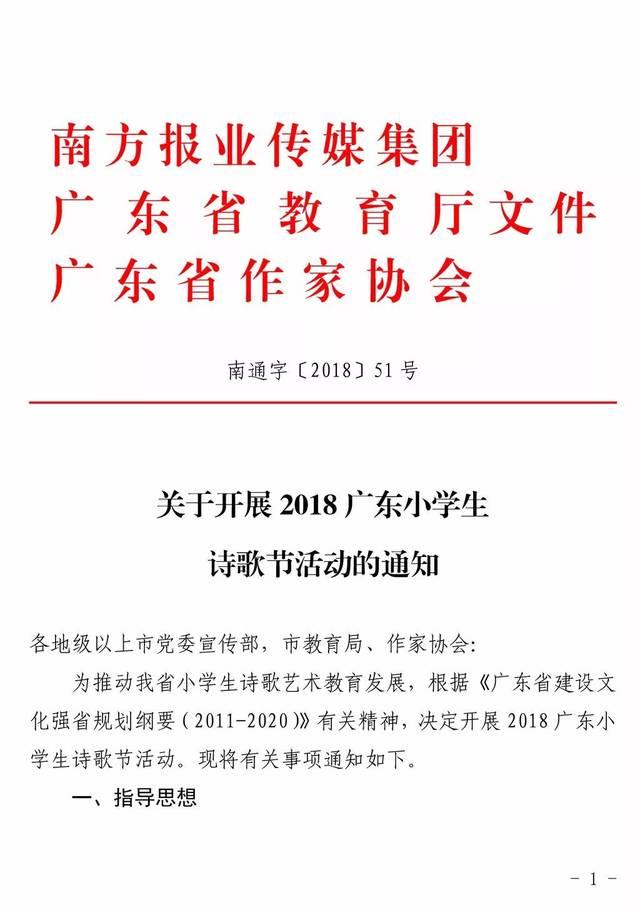 【通知公告】关于开展2018广东小学生诗歌节活动的通知图片